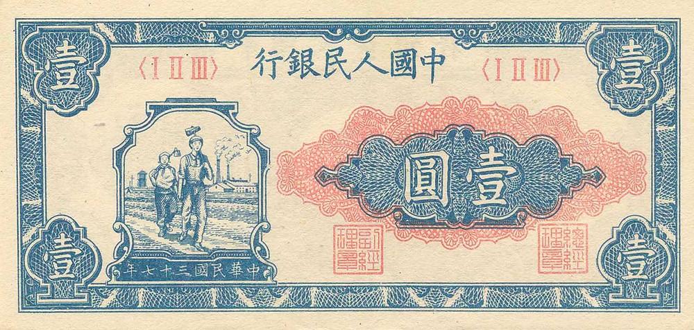 CHN-800: 1 Yuan von 1948, Vorderseite.