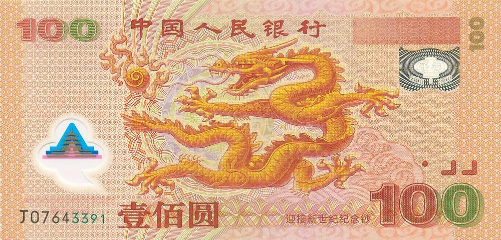 CHN-902b: Gedenkbanknote Millenium 2000, 100 Yuan von 2000, Vorderseite.