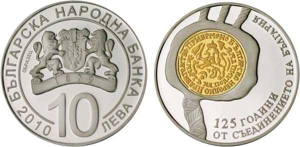 10 Lewa 2010, 125. Jahrestag des Anschlusses von Ostrumelien an das Fürstentum Bulgarien, 925er Silber, teilweise vergoldet,  23,3276 g, Ø 38,61 mm