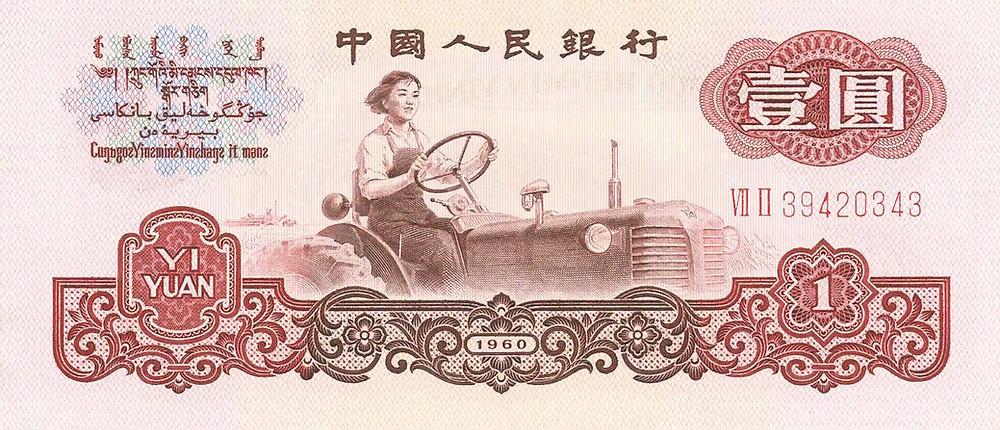 CHN-874a: 1 Yuan 1960, Vorderseite.