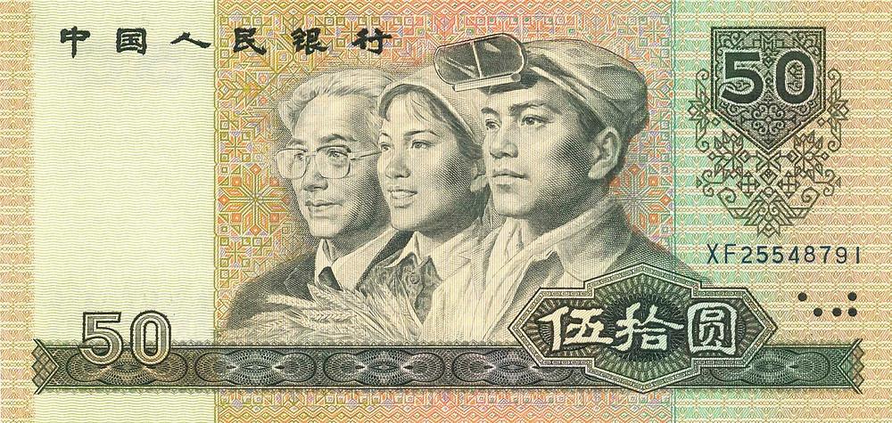 CHN-888b: 50 Yuan von 1990, Vorderseite.