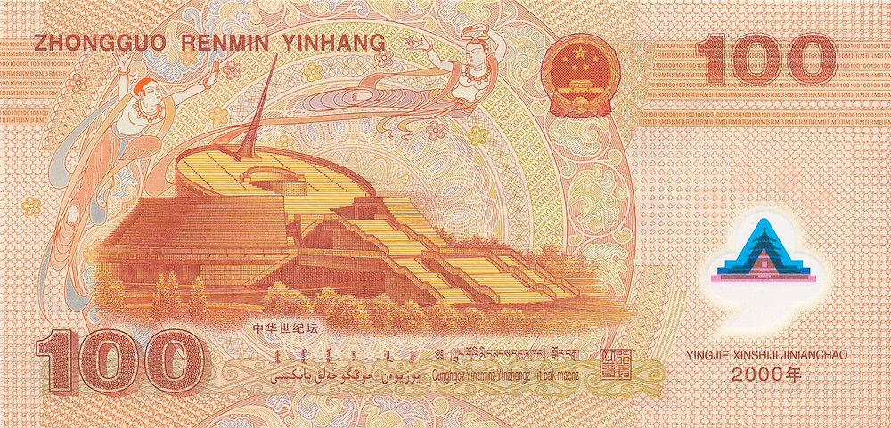CHN-902b: Gedenkbanknote Millenium 2000, 100 Yuan von 2000, Rückseite.