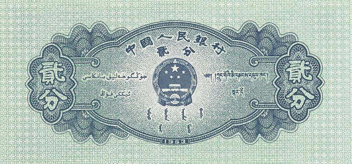 CHN-0861b-b