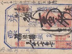 Chinesische Wechsel der Qingzeit