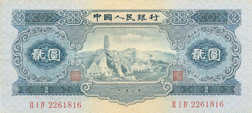 CHN-867: 2 Yuan von 1953, Vorderseite.