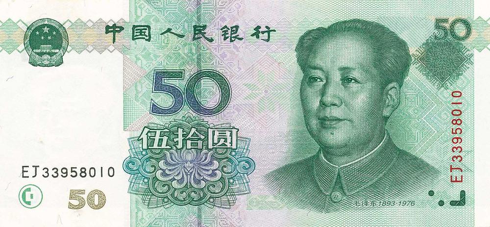 CHN-900: 50 Yuan von 1999, Vorderseite.