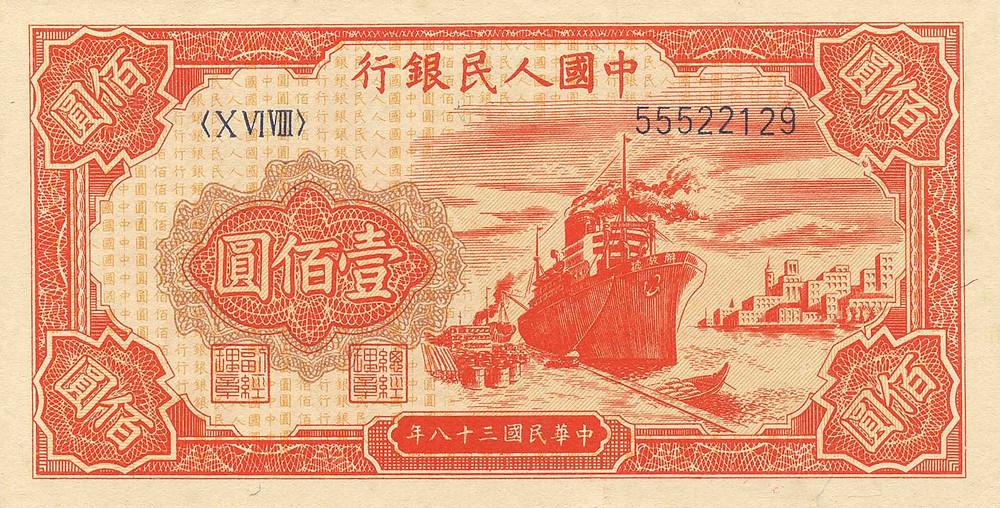 CHN-831: 100 Yuan von 1949, Vorderseite.