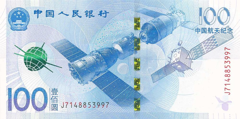 CHN-914: Gedenkbanknote Chinesisches Raumlabor, 100 Yuan von 2015, Vorderseite.
