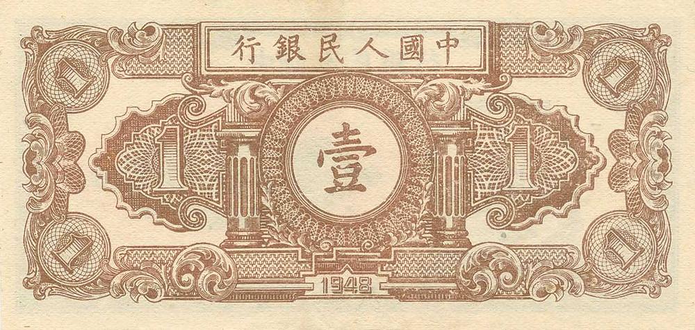 CHN-800: 1 Yuan von 1948, Rückseite.