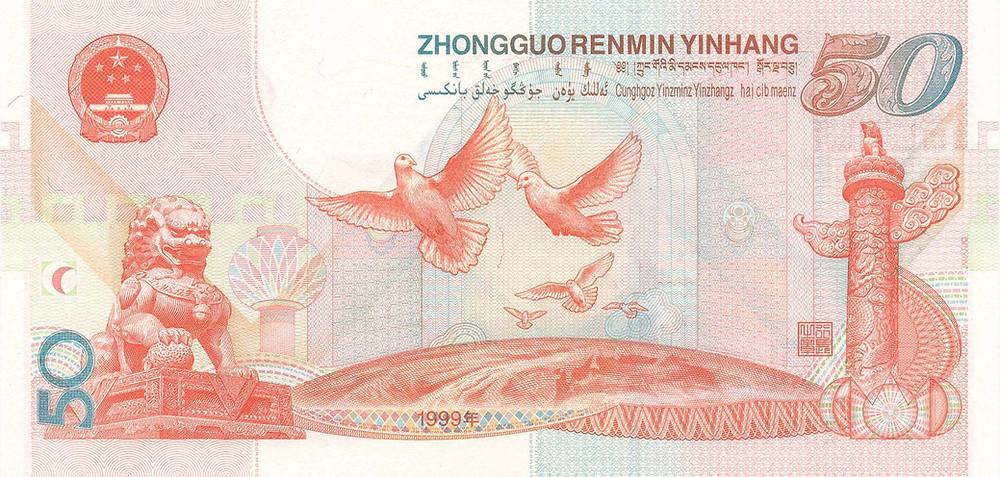 CHN-891: Gedenkbanknote 50 Jahre Revolution, 50 Yuan von 1999, Rückseite.