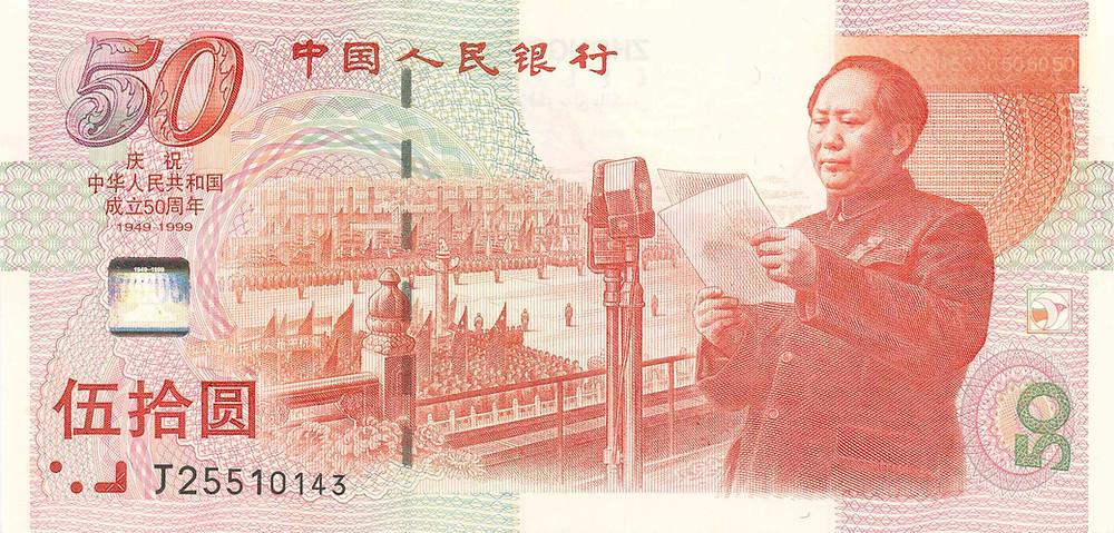 CHN-891: Gedenkbanknote 50 Jahre Revolution, 50 Yuan von 1999, Vorderseite.