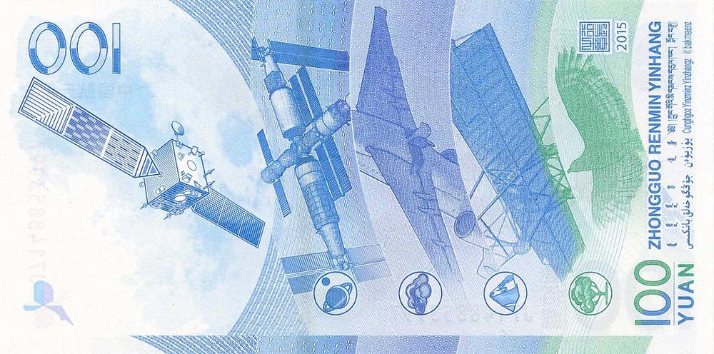 CHN-914: Gedenkbanknote Chinesisches Raumlabor, 100 Yuan von 2015, Rückseite.