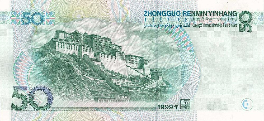 CHN-900: 50 Yuan von 1999, Rückseite.