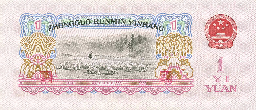 CHN-874a: 1 Yuan 1960, Rückseite.
