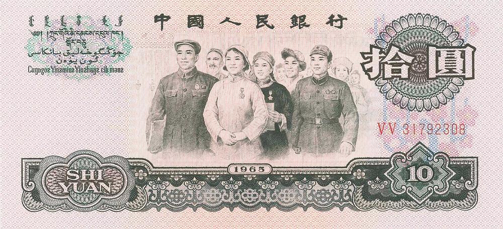 CHN-879b: 10 Yuan von 1965, Vorderseite.