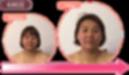 美魔女コルギ6回目ビフォー&アフター