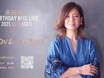 桑田靖子 Birthday 配信 Live 【~ Love & Hope ~】