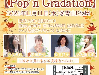 女性シンガーソングライターの宴【Pop'n Gradation】青山RizM