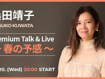 桑田靖子 Premium Talk & Live 〜春の予感〜