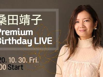 2020/10/30桑田靖子 配信ライブ〜Premium Birthday LIVE〜