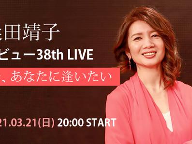 桑田靖子 デビュー38th LIVE《今、あなたに逢いたい》mahocast配信LIVE