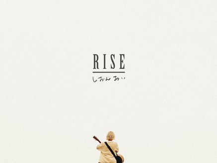 しおんあいデビュー曲「RISE」