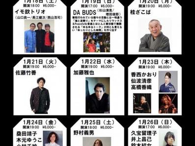 2020/01/24長江健次 Cafe Vol.7