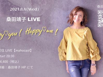 桑田靖子 配信LIVE 【happy♡you ! happy♡me !】