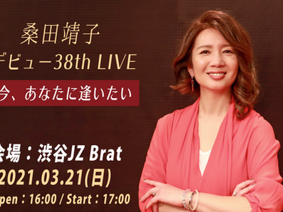 桑田靖子 デビュー38th LIVE《今、あなたに逢いたい》