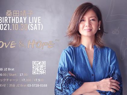 桑田靖子 Birthday Live 【~ Love & Hope ~】