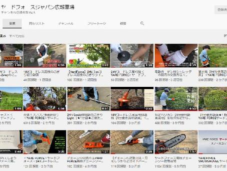 動画コンテンツ拡充中!です!