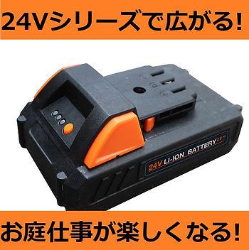 24Vバッテリーoki.jpg