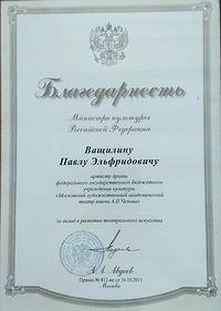 Благодарность Министра культуры Российской Федерации Ващилину Павлу