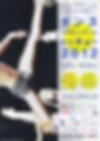 ダンストリエンナーレトーキョー2012