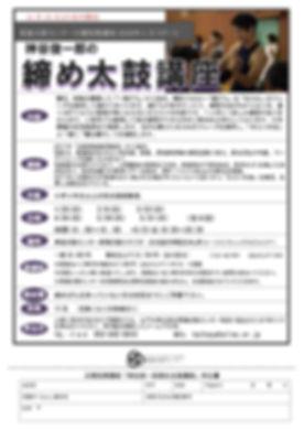 日曜短期講座2020 神谷俊一郎_page-0001.jpg