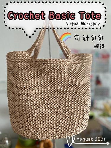 Crochet Basic Tote (kit only)