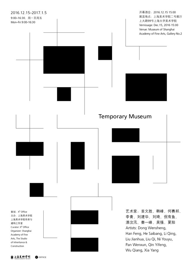 临时博物馆 | TEMPORARY MUSEUM