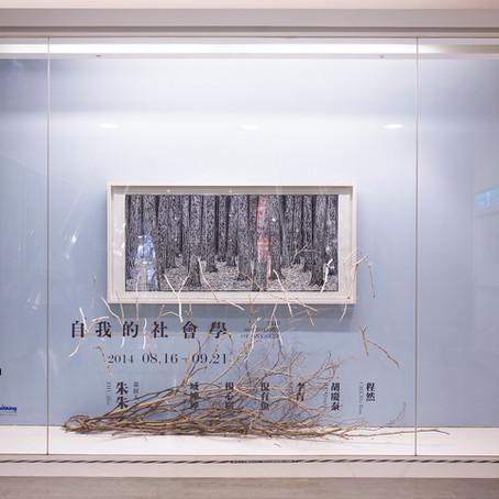 The Sociology of Oneself - Eslite Gallery Taipei 2014