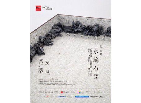 Constant Dropping wears away a stone - MOCA Taipei 2015