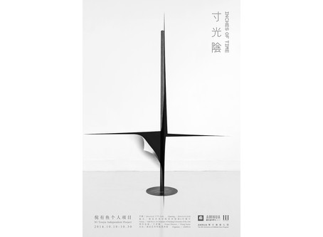 Inches of Time - Art Museum of Nanjing University of the Arts 2014