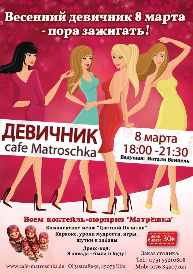 Весенний девичник  8 Mарта - пора зажигать!  Mädelsabend- der 8. März will gefeiert werden!
