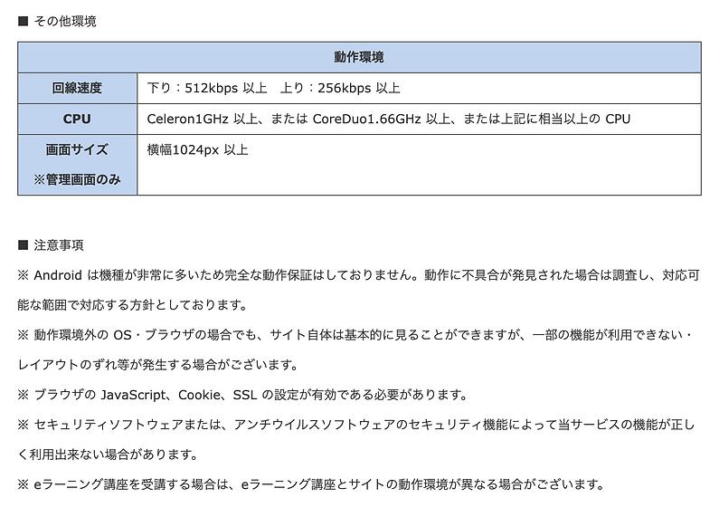 推奨動作環境-02.png