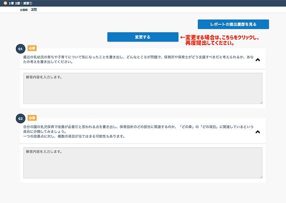 演習_手順-6.png
