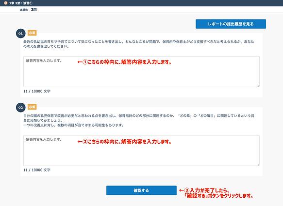 演習_手順-2.png