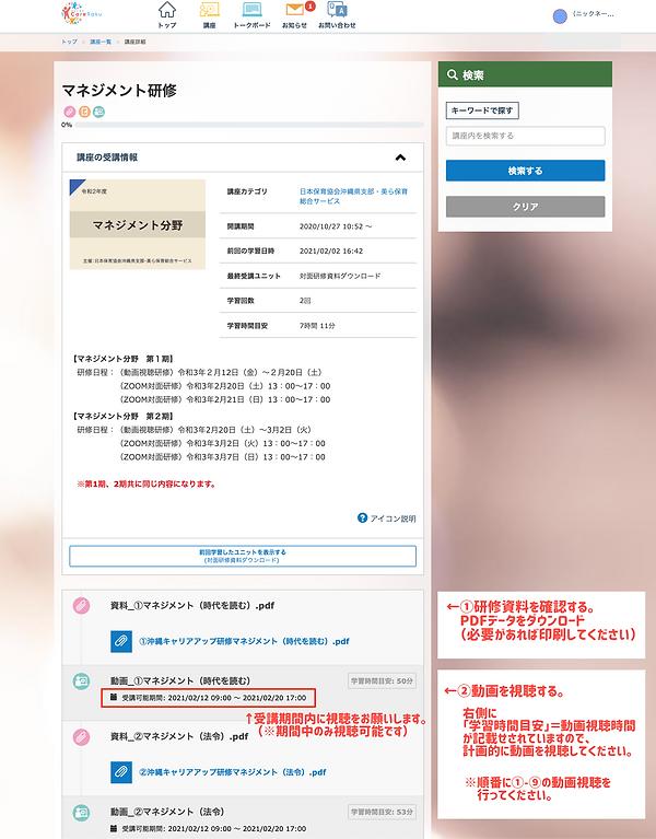 ユーザー画面02.png