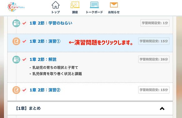 演習_手順-1.png