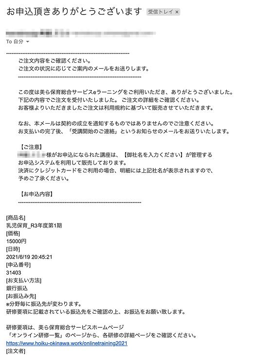 スクリーンショット 2021-06-24 14.02.54.png