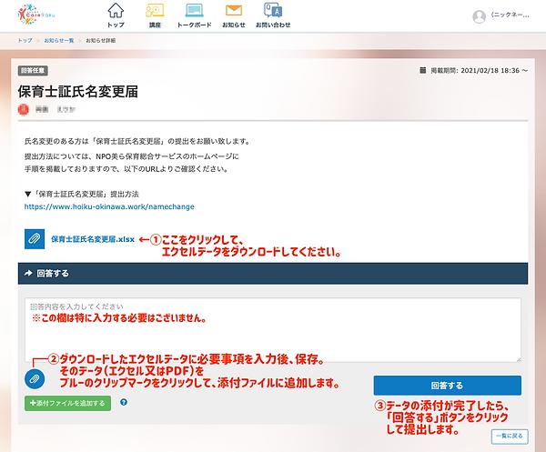 スクリーンショット 2021-02-18 18.44.02.png