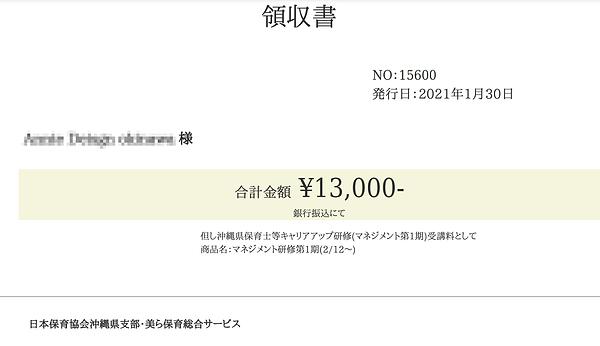 領収書発行-04.png