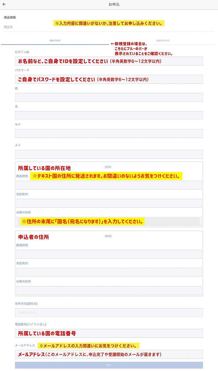申込フォーム_説明02.jpg